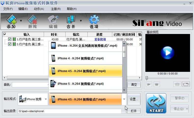 iphone视频转换器制作iPhone高清电影格式