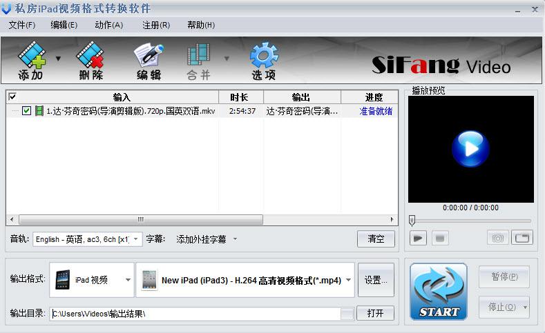 用ipad视频转换器制作标准iPad电影格式