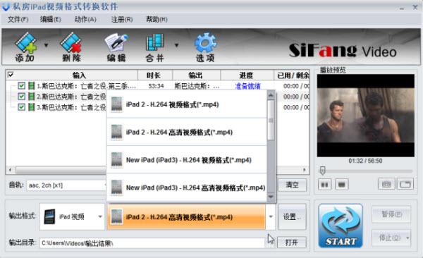 ipad视频转换器入门技巧
