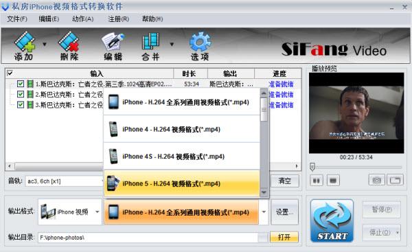 iphone5视频格式转换器下载