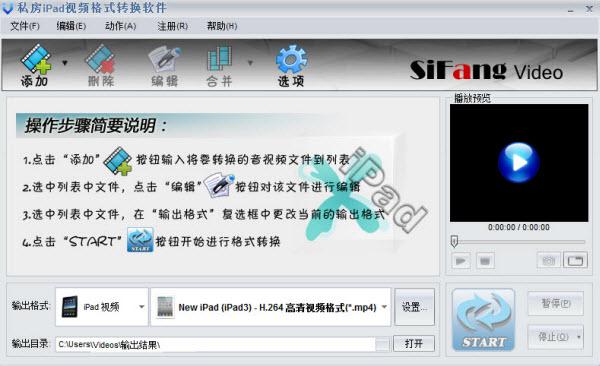 ipad视频格式转换器技巧