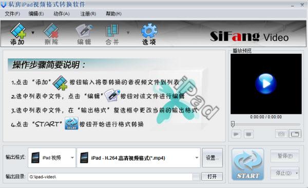 ipad视频转换器输出标准iPad视频格式文件