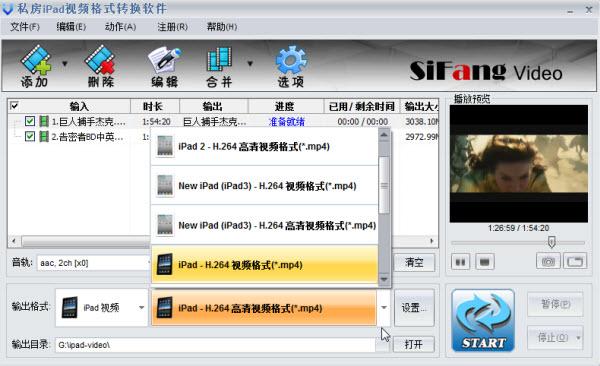 ipad视频格式转换器支持所有iPad设备