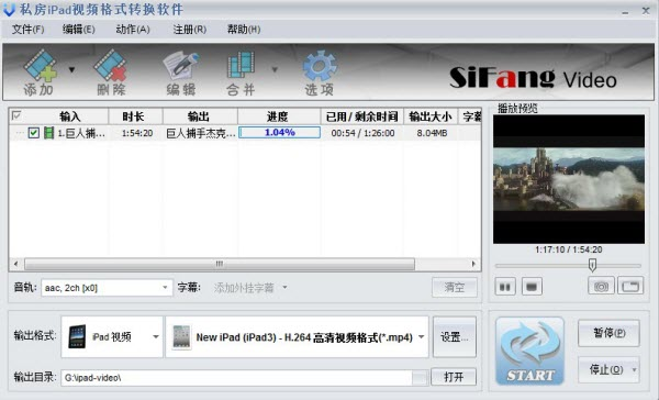 用ipad视频格式转换器制作标准iPad视频格式文件