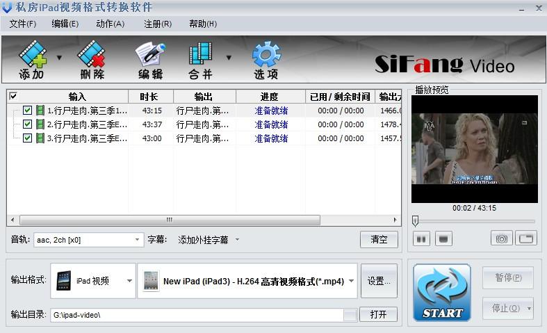 ipad视频转换器输出标准iPad视频格式