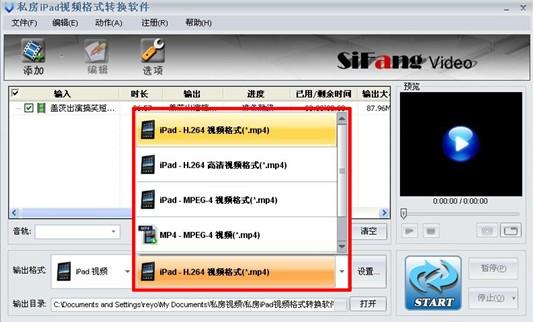 ipad视频转换器输出标准iPad电影格式