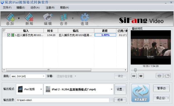 ipad看电影用iPad视频格式转换软件