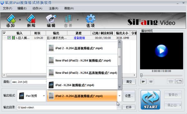ipad视频转换器支持iPad4,iPad3,iPad2,iPad Mini电影格式转换