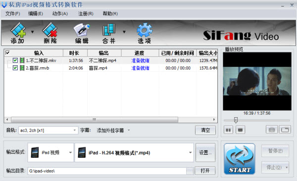 iPad视频格式转换应用