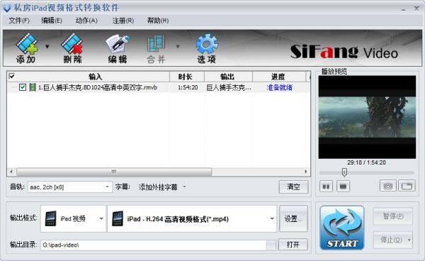 rmvb转ipad视频格式