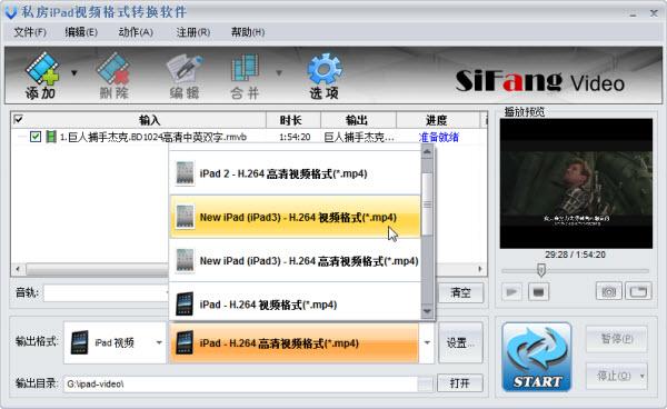 rmvb转iPad MP4格式