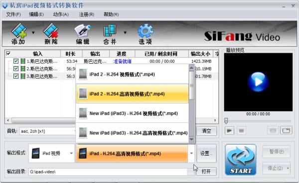 iPad视频格式转换输出