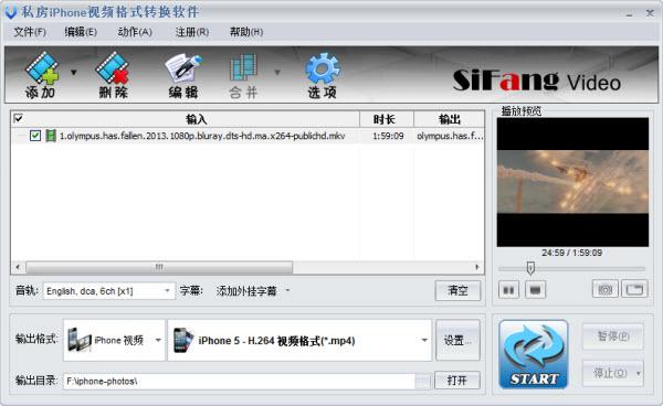 iphone5视频格式转换