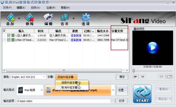 ipad电影格式输出用iPad视频转换器