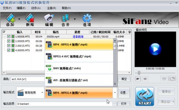 mts格式转换mp4软件