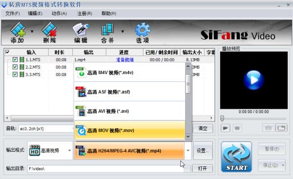 mts格式转换mp4高清视频