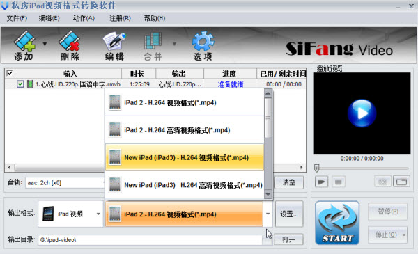 用ipad视频转换器输出标准视频格式文件