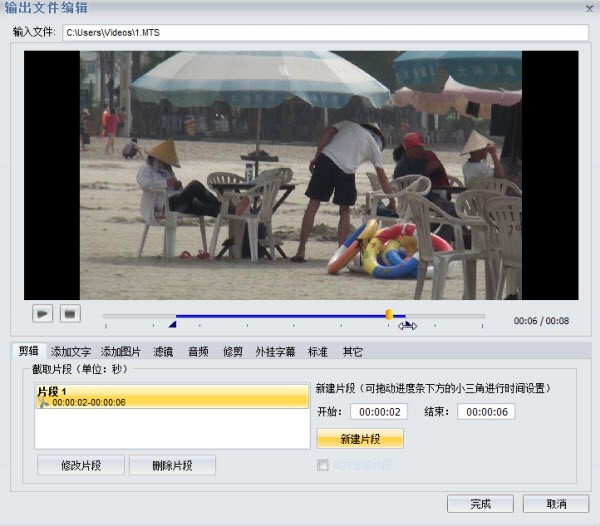 mts格式转换过程中进行视频编辑操作