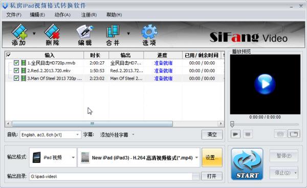 ipad视频转换器支持输入各种电影格式文件