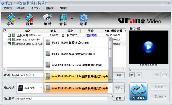 ipad视频转换器支持输出标准iPad电影格式