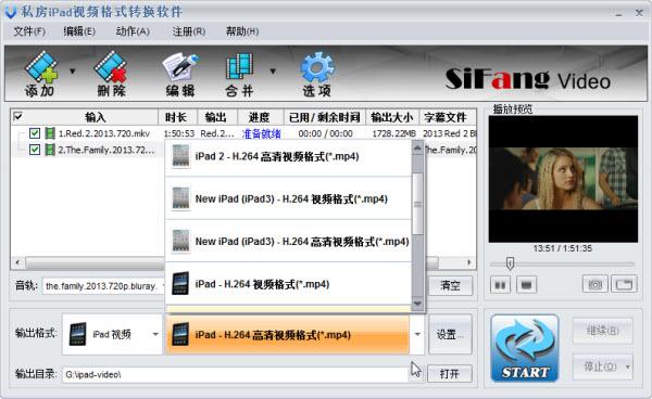 ipad视频转换器操作简单
