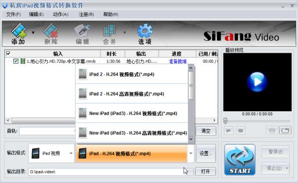 ipad视频转换器软件输出格式丰富