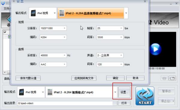ipad视频转换器软件的高级设置