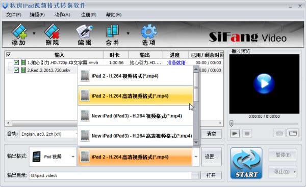 ipad视频转换器软件针对iPad视频格式输出设计