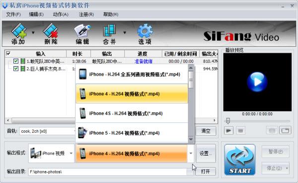 iphone视频转换器输出标准iPhone电影格式