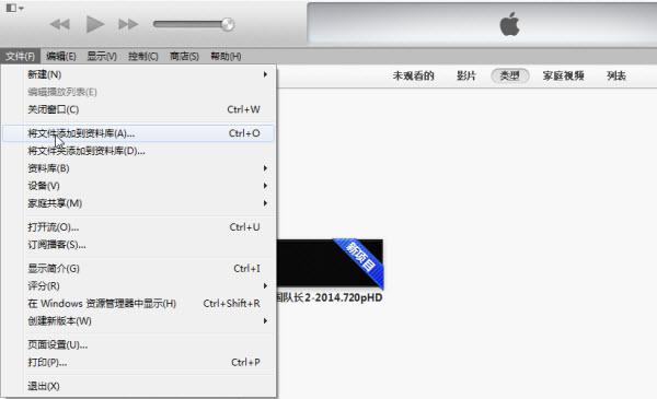 ipad电影文件通过iTunes同步导入