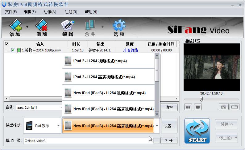 输出ipad视频格式操作简单