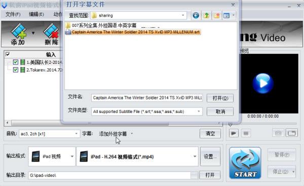 用ipad视频转换器给电影添加字幕