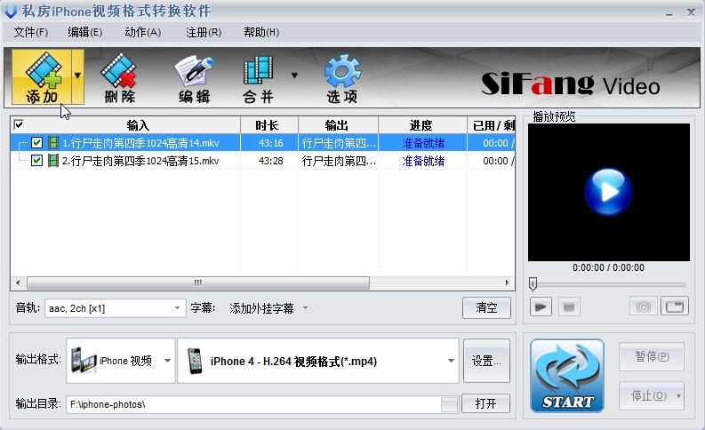 mkv转iphone5视频格式