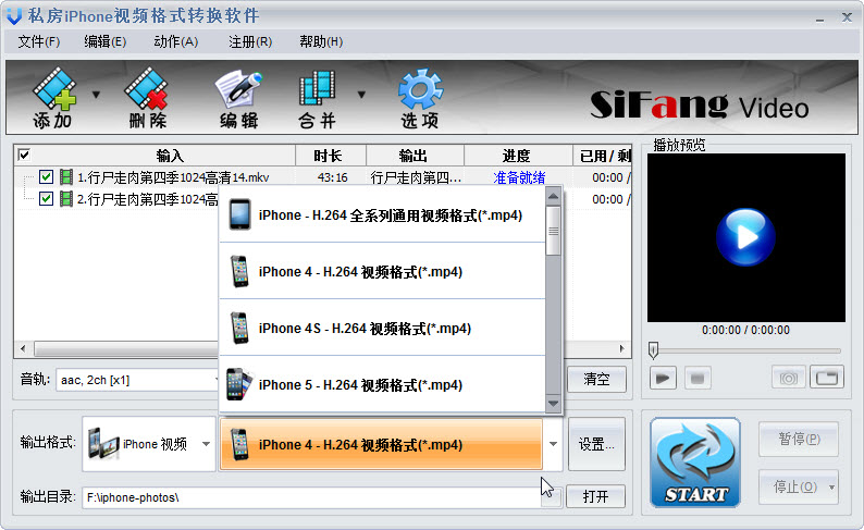 mkv转iPhone5视频格式操作简单