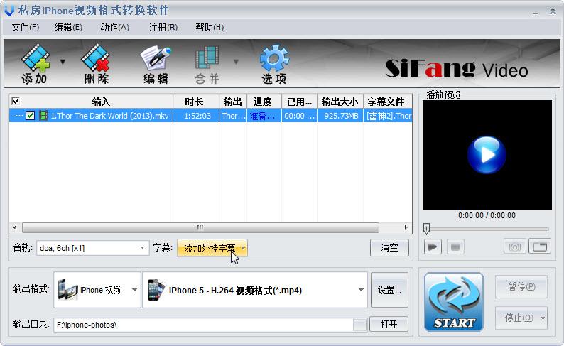 iphone视频转换器支持添加字幕