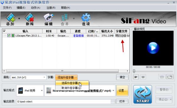 ipad视频转换器扩展功能多