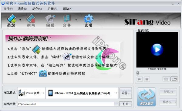iphone6视频格式转换器