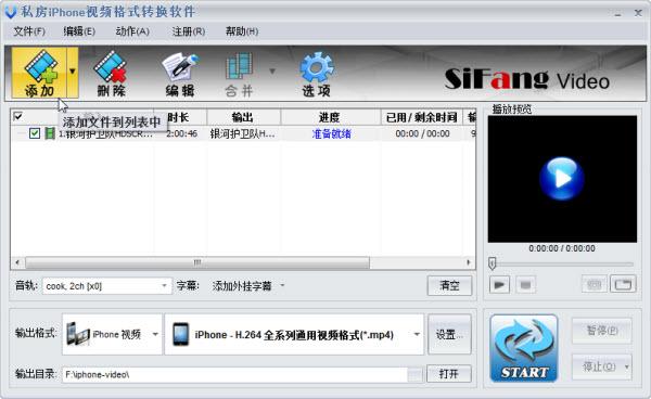 把影视剧文件添加进iPhone视频格式转换器软件