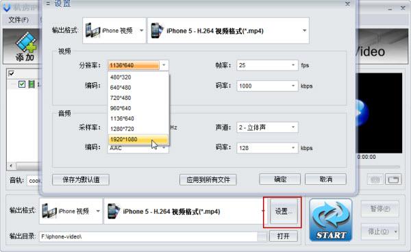 设置输出标准iPhone视频格式文件